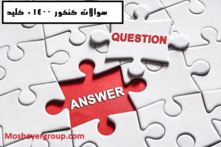 دانلود سوالات و کلید اولیه کنکور سراسری 1400
