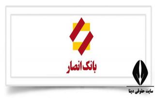 ثبت چک صیادی در سامانه و برنامه صیاد بانک انصار