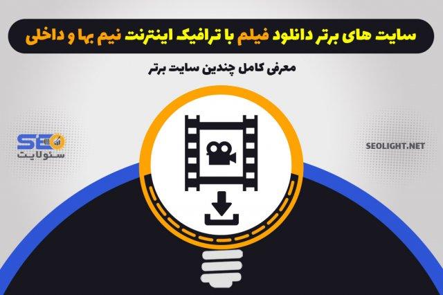 دانلود نیم بها فیلم با ترافیک داخلی