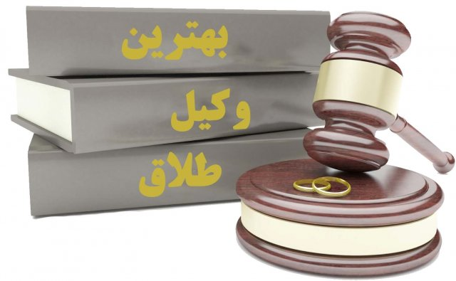 ویژگی های وکیل طلاق